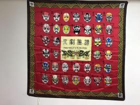 中国京剧脸谱(丝绸围巾)