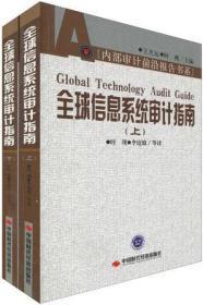 全球信息系统审计指南(上下册)