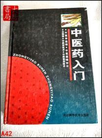 中医药入门  A42