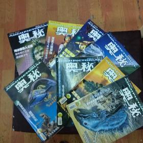 奥秘(2006.6.7.8.9.10.11.12   2007.1)八册合售