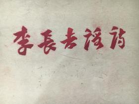 1930年...毛边本...《李长吉歌诗》.....孙太初藏书