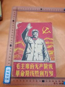 【红色文献现货】毛主席的无产阶级革命路线胜利万岁