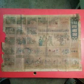 山西画报1951年第62期