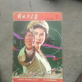 1979.7解放军画报