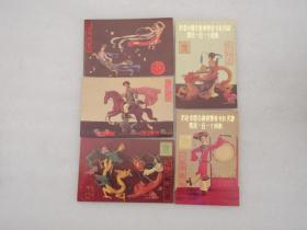 《1878——1988年纪念中国大龙邮票首次在天津发行110周年》明信片(一套五枚全)