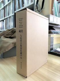 藏美:九如堂古陶瓷收藏50年(全二册)