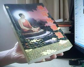 佛陀与佛法