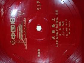 塑料唱片。《送粮路上》沈嘉领唱。金正平指挥。