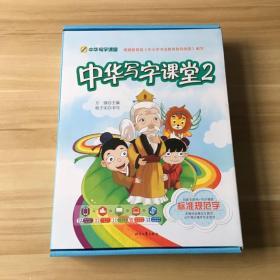 中华写字课堂2(盒装)