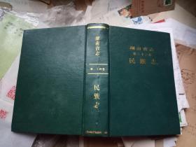 湖南省志 民族志