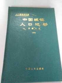 中国城镇人口迁移1994~签名书