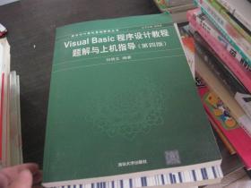 Visual Basic程序设计教程题解与上机指导(第4版)