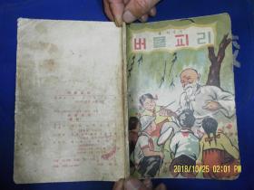 朝鲜文:柳笛   插图多  1956年1版1印6000册  网上独本