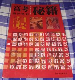 高考秘籍 设计色彩 九五品 包邮挂