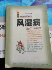 风湿病治疗与护理(新版)