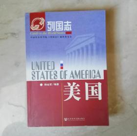 列国志: 美国