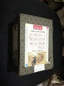 中国古典文学名著绘画本  三国演义 水浒全传 西游记 红楼梦 全四册