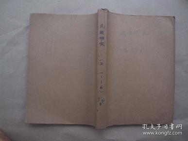《民族研究》1985年 第1—6期  合订本