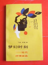 梦幻时刻——哈代抒情诗选,中国文联出版公司1992年1印,量少3150册