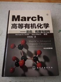 高等有机化学反应.机理与结构【原著第五版】修订