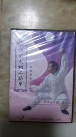 陈氏太极二路拳  分解教学上(VCD)