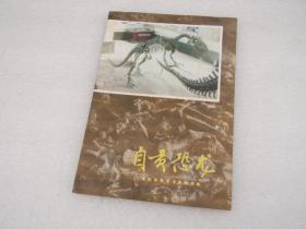 自贡恐龙(简介)