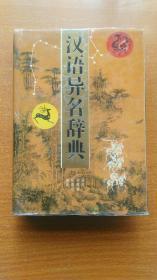 汉语异名辞典