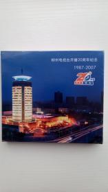 柳州电视台开播20周年纪念(DVD)