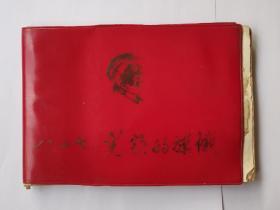 八二七,光荣的旗帜——南京大学八二七革命串联会,红色造反兵团无产阶级文化大革命斗争史(红塑面、后面空白页上抄有多首文革诗文