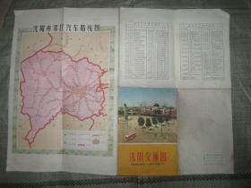 沈阳老地图:沈阳交通图 1972年7月 4开,双面