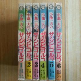 小池一夫 芳谷圭児1-6册全 日本原版漫画(以图为准)