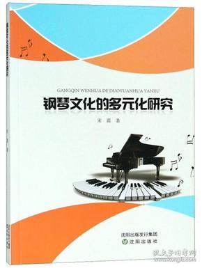钢琴文化的多元化研究
