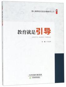 教育就是引导/桃李书系·核心素养时代的合格教师丛书
