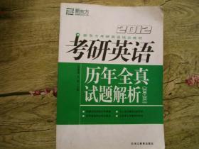 新东方2012考研英语历年全真试题解析(2000-2011)