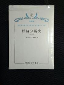 经济分析史.第三卷
