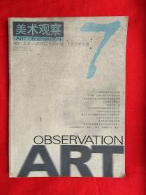 美术观察  2002.7  学术专版
