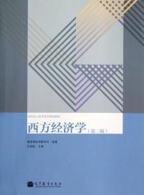 西方经济学(第三版) 牛国良 正版 9787040362497 书店