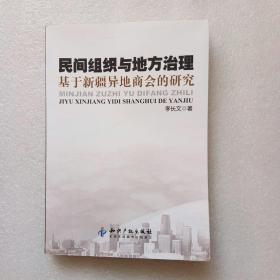 民间组织与地方治理-基于新疆异地商会的研究(作者李长文签名本)