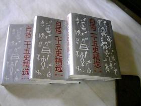 白话二十五史精选( 缺第1册)