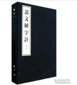 说文解字注(全二函 共十册) 9D23f