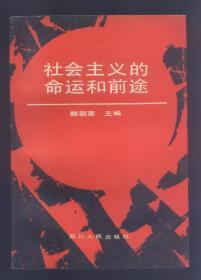 社会主义的命运和前途