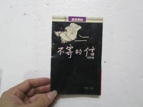 倪匡作品:不寄的信 (小32开)