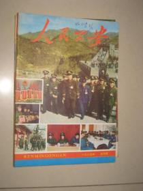 人民公安【1985年 4.5.6.7.8.9.10.11.12    共九本合售 】 BD  6957