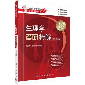 生理学考研精解(第2版) 正版 崔庚寅  9787030353450