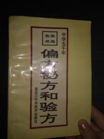 中华五千年•家庭实用偏方秘方和验方_1997年一版一印,印数5千册