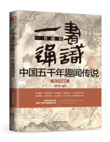 一书通识中国五千年趣闻传说:图文典藏版