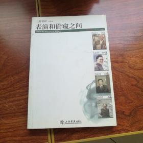 表演和偷窥之间:东方早报·上海书评(第6辑)