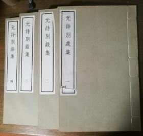 《元诗别裁集》线装(1973年)4册全