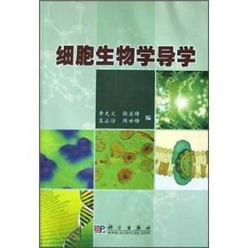 细胞生物学导学