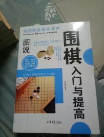 现代家庭博览书屋:图说围棋入门与提高